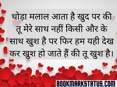 best one sided love quotes in hindi