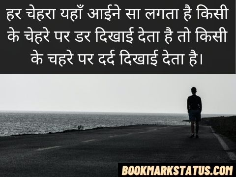 heart pain quotes in hindi