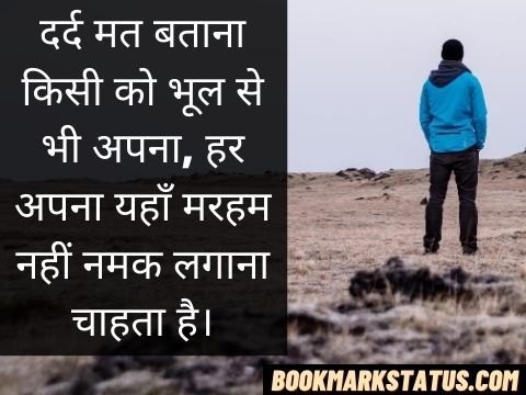 pain in love quotes in hindi