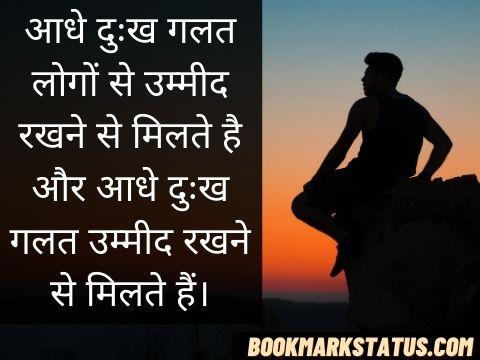 heartbreak pain quotes in hindi