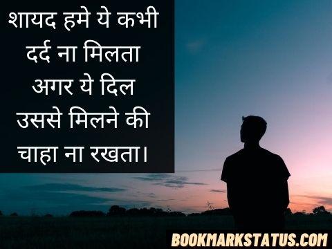 sad hurt quotes in hindi