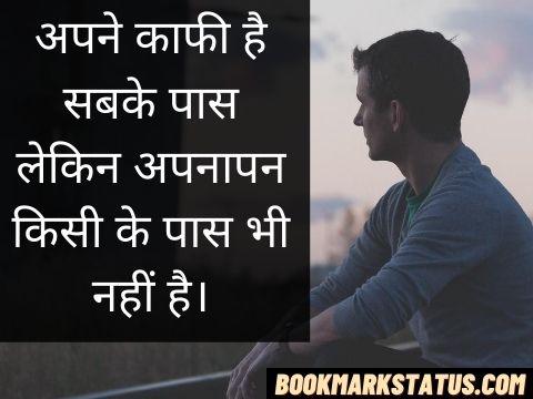 hurt quotes hindi