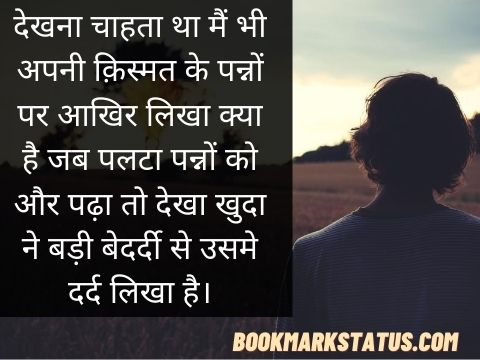 painful quotes in hindi
