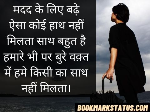hurt quotes hindi