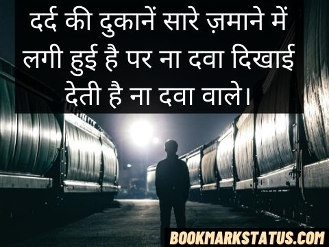 life pain quotes in hindi