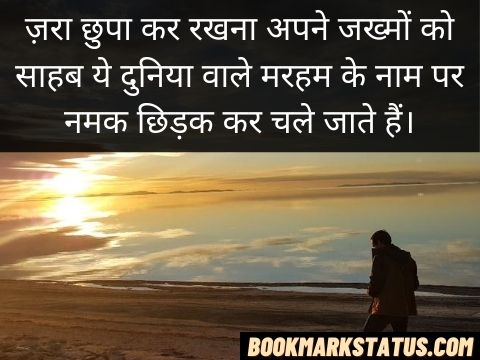 sad pain quotes in hindi