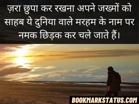 sad pain quotes in hindi