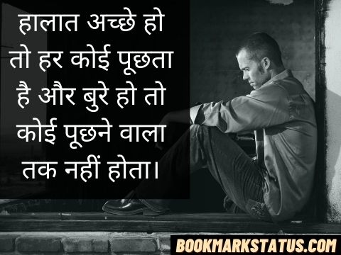 Pain of Life Quotes in Hindi