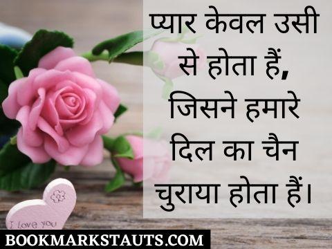 Pyar quotes