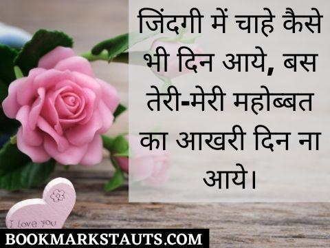pyar bhare quotes