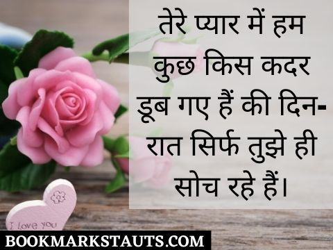 pehla pyar quotes in hindi