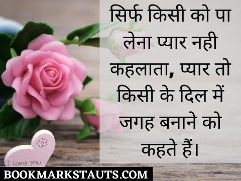 quotes on pyar
