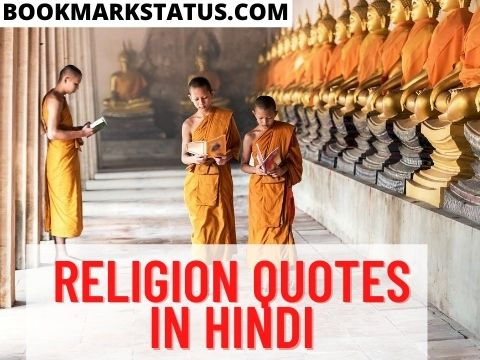 Religion Quotes in Hindi – (धर्म पर सुविचार)