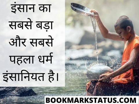 Religion Quotes in Hindi