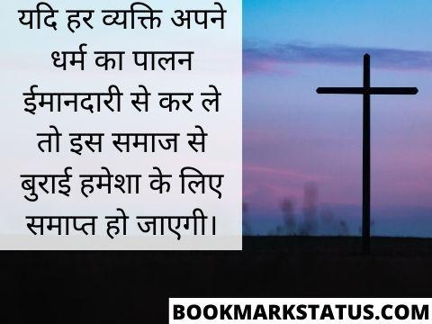 धर्म पर सुविचार