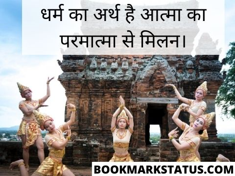 hindu religion quotes in hindi