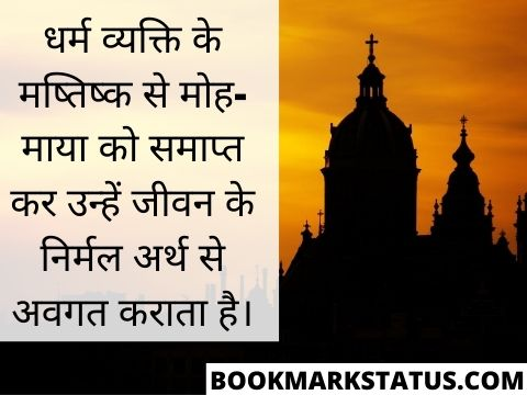 famous quotes on religion in hindi