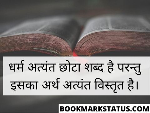religious quotes in hindi with pictures