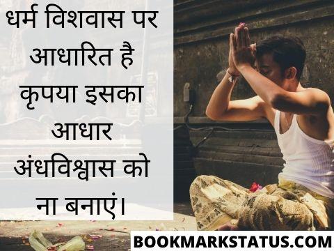 religious quotes in hindi language