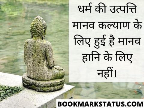religious quotes in hindi with images