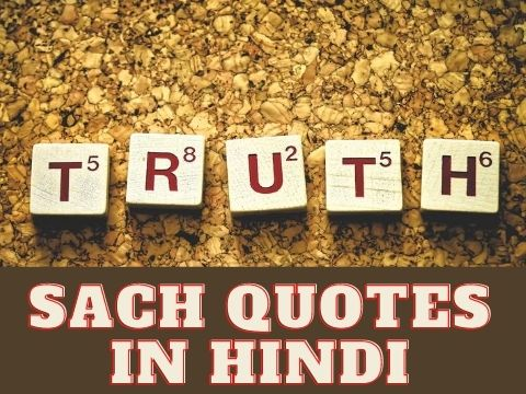 28+ Best Sach Quotes in Hindi