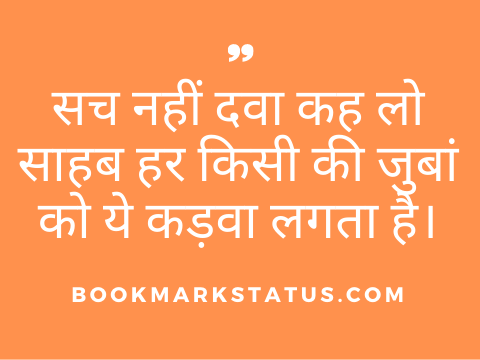 sach quotes in hindi