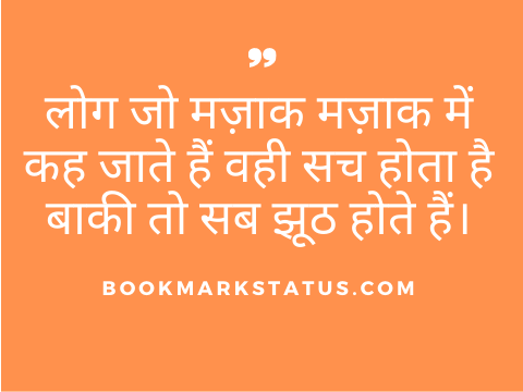 kadwa sach quotes in hindi