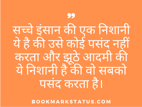 sach aur jhoot quotes in hindi