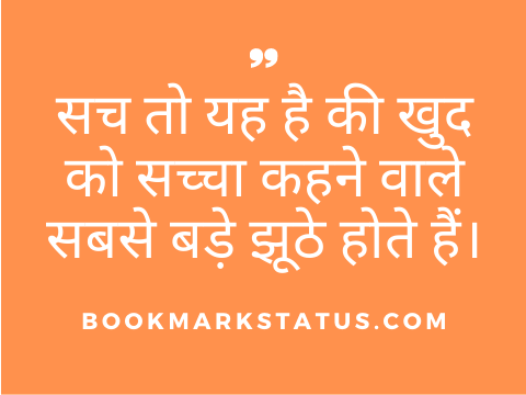 eevan ka sach quotes in hindi