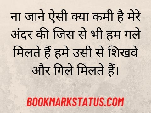 Sad Friendship Quotes in Hindi font