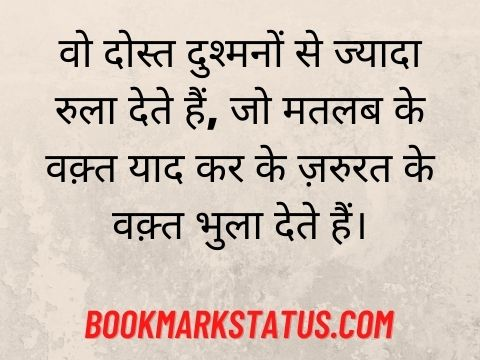 very Sad Friendship Quotes in Hindi