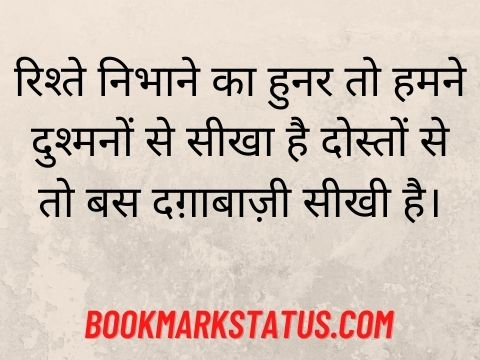 best Sad Friendship Quotes in Hindi