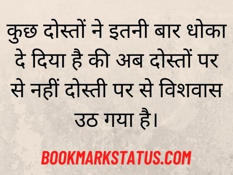 sad broken friendship quotes in hindi