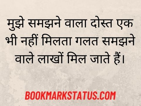 sad thought in hindi for friendship