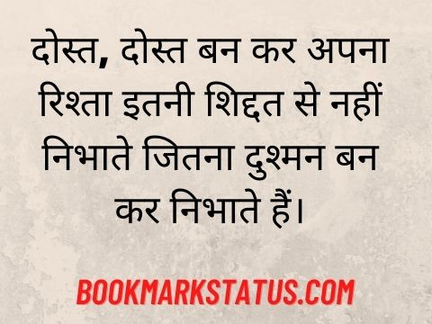 sad but true sad friendship quotes in hindi