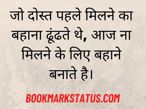 sad quotes on broken friendship in hindi