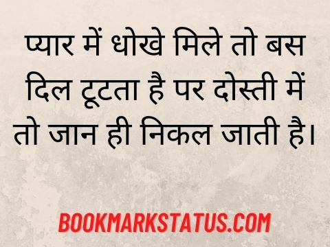 sad friendship breakup quotes in hindi
