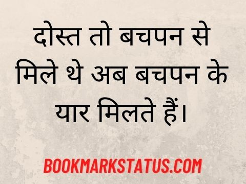 sad quotes in hindi on friendship