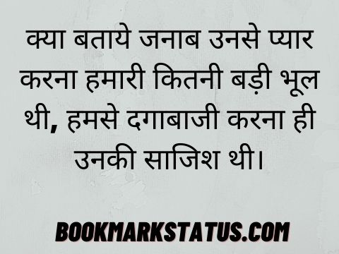 love quotes hindi sad