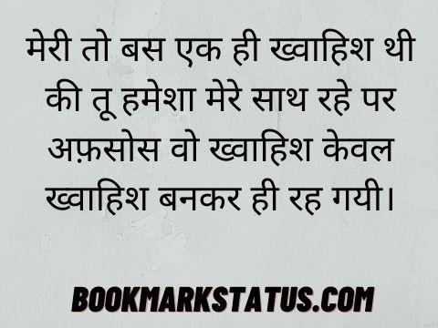best sad quotes in hindi