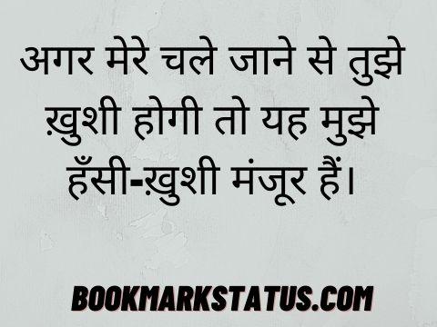 new sad quotes in hindi