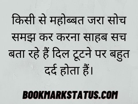 sad quotes in hindi about love