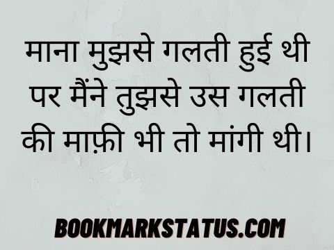 sad quotes about love and pain in hindi