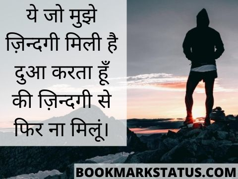 nice sad quotes in hindi