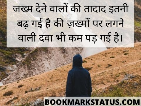 quotes in hindi sad