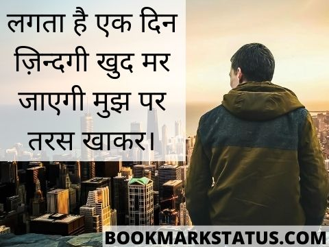 quotes sad hindi