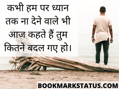 some sad quotes in hindi