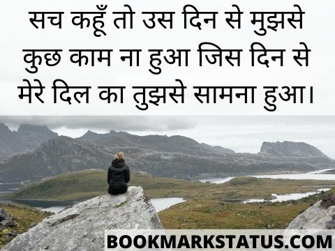 upset quotes in hindi