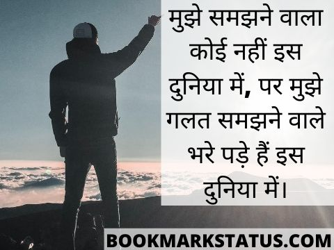 emotional sad quotes in hindi