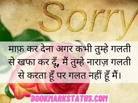sorry quotes in hindi for girlfriend